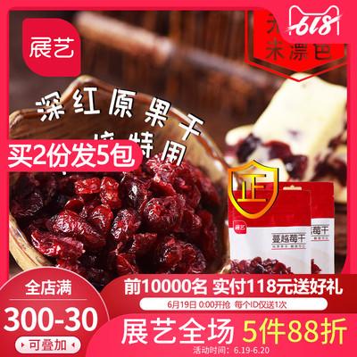 【展艺蔓越莓干100gx2袋】雪花酥牛轧糖曲奇饼干蜜饯水果干烘焙用