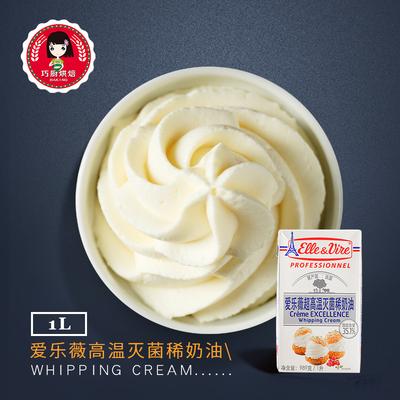 【巧厨烘焙】爱乐薇 法国铁塔动物性淡奶油 蛋糕裱花鲜奶油 1L