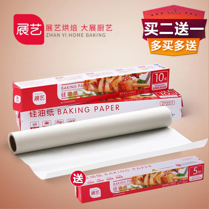 展艺烤箱油纸烘焙