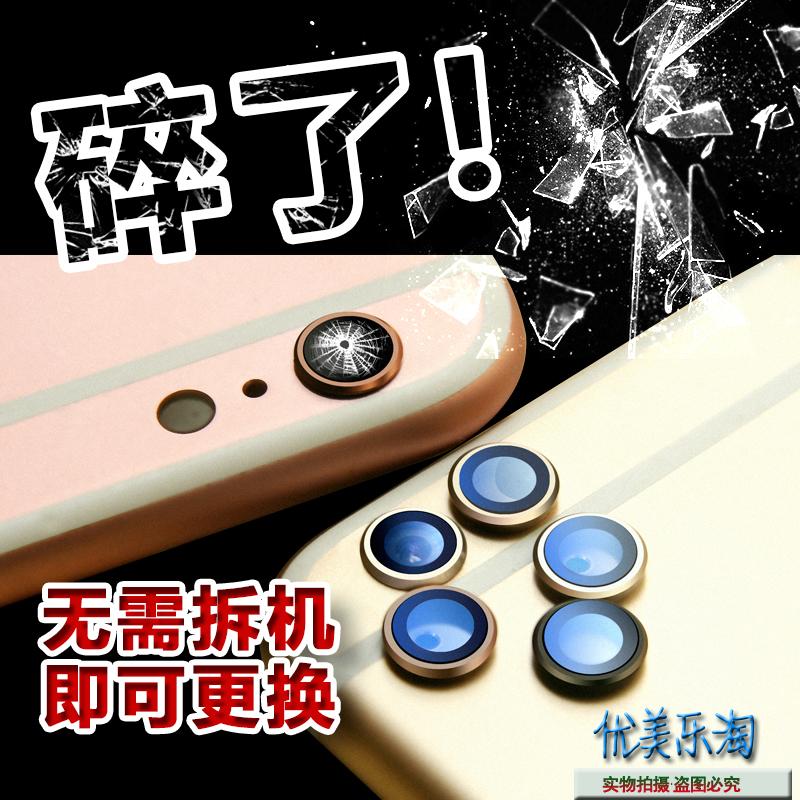 苹果6摄像头保护镜