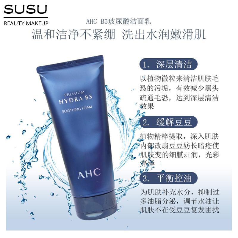 韩国 AHC洗面奶玻尿酸B5舒缓保湿补水洗面奶女泡沫洁面乳孕妇男