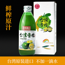 台湾香檬原汁扁实柠檬汁无添加天然纯果汁非浓缩 300ml孕妇饮品