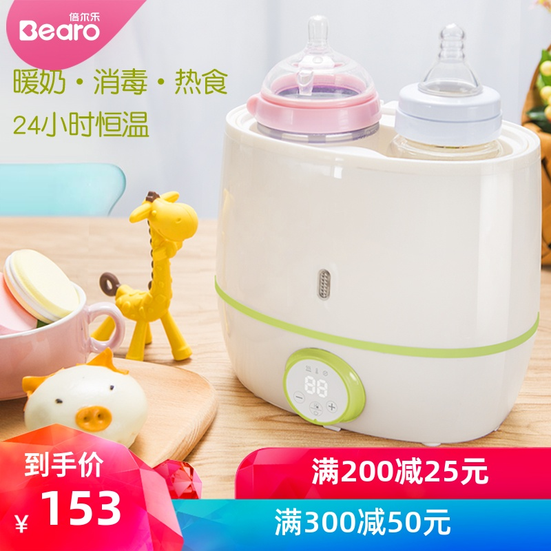 德国Bearo温奶器消毒器二合一 奶瓶暖奶器加热恒保温智能自动婴儿