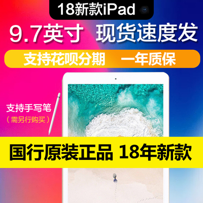 现货 Apple/苹果 iPad 2018款 苹果平板电脑9.7英寸 新款ipad2018品牌排行榜