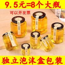 包邮六棱玻璃瓶 蜂蜜包装密封罐果酱菜瓶子批发燕窝罐头瓶带盖