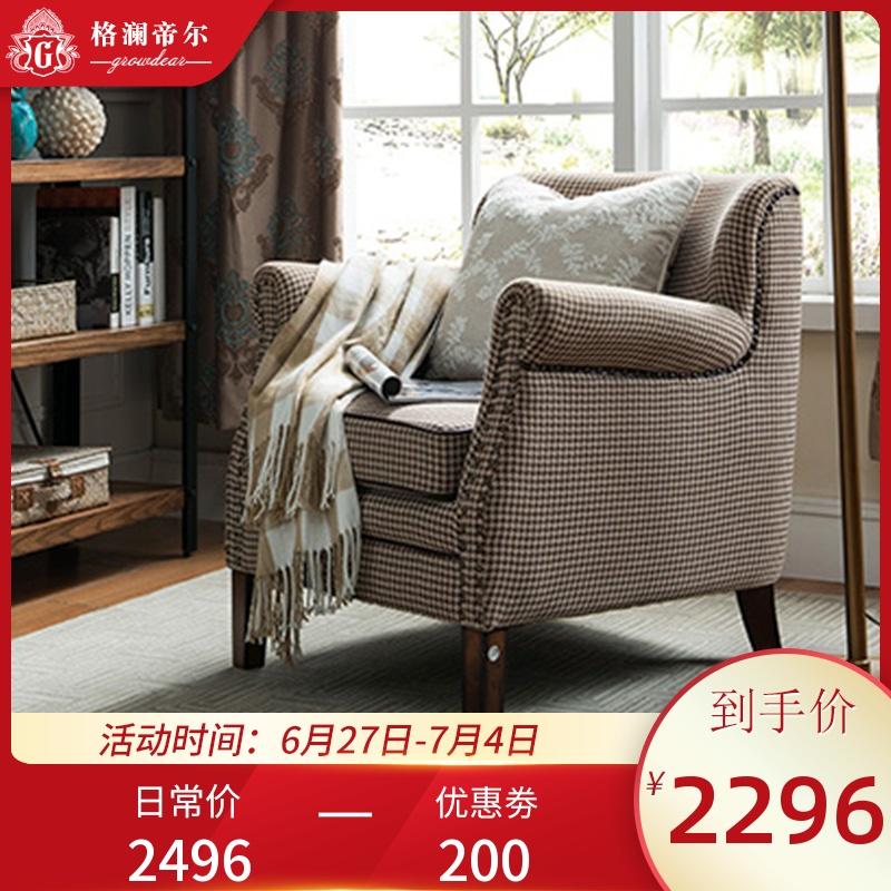 growdear格澜帝尔LYY1054沙发椅