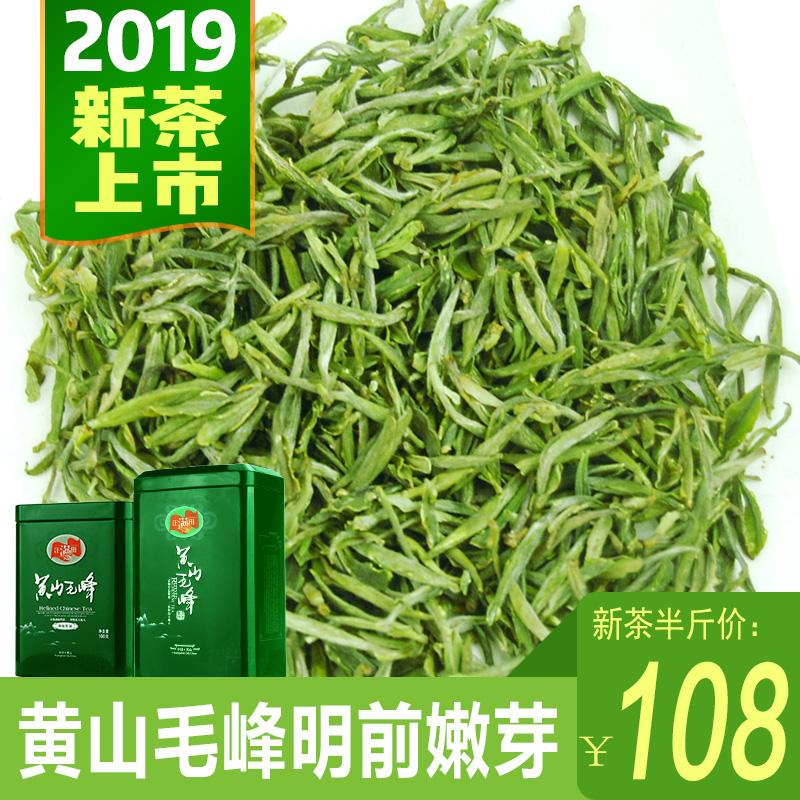 Чай Хуаншань Маофэн Артикул 590116988468