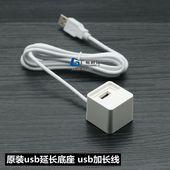 原装usb延长底座usb公对母数据线电脑usb加长延长线可插U盘读卡器