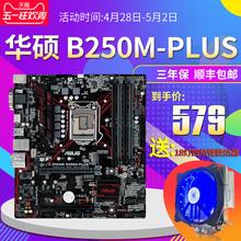 顺丰Asus/华硕 B250M-PLUS电脑游戏主板G4560 7100 7500超B150
