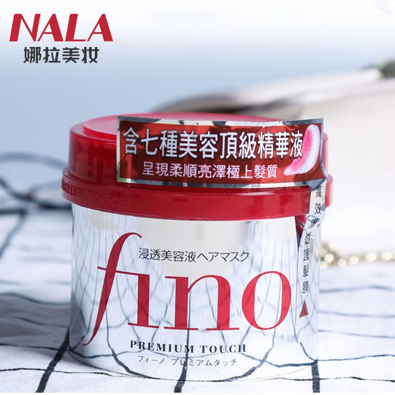 NALA日本资生堂Fino发膜230g/300g 护发素倒膜营养修复毛躁