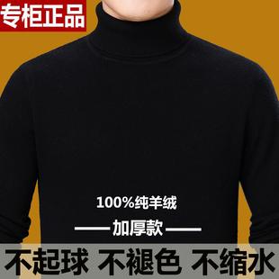 秋冬款在鄂尔多斯产羊绒衫男加厚高领羊毛衣中年爸爸装针织打底衫
