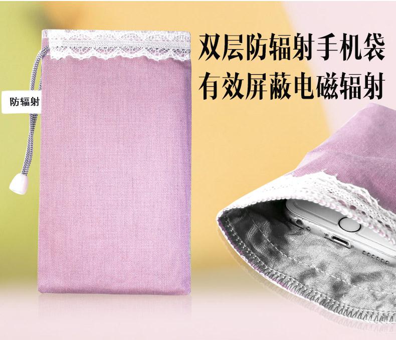 孕妇防辐射手机袋防辐射手机套信号屏蔽辐射袋孕妇装防辐射