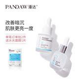 pandaw潘达烟酰胺精华安瓶提亮肤色补水保湿精华液滋养肌肤