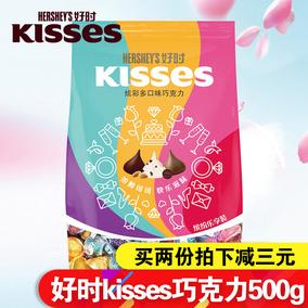好时kisses巧克力电商版炫彩多口味500g 结婚喜糖休闲零食糖果
