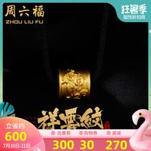 周六福 珠宝新款黄金传承吊坠祥云如意气质足金挂坠 古法AA063279图片