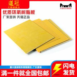 3240环氧板绝缘板环氧树脂板玻璃纤维板0.5/1/2/3/4/5/6/10mm加工图片