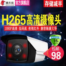 200万H.265高清网络红外摄像机 1080P数字监控摄像头兼容海康大华