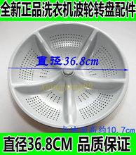 洗衣机波轮XQB65-168 小天鹅天鹅波尔卡XQB68-178转盘 水叶