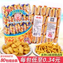 怀旧散装 大礼包一箱 爱尚咪咪虾条蟹味粒膨化休闲食品零食小吃混装