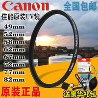 佳能uv镜单反相机镜头保护镜