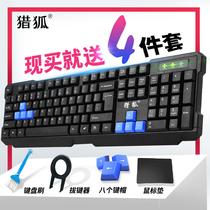 猎狐家用办公游戏键盘笔记本台式电脑通用USB防水有线键盘商务