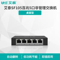 艾泰(UTT)SF105 百兆5口桌面型非管理交换机