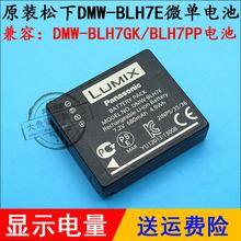 原装Lumix松下DMW-BLH7E BLH7 BLH7GK BLH7PP 微单电相机锂电池板