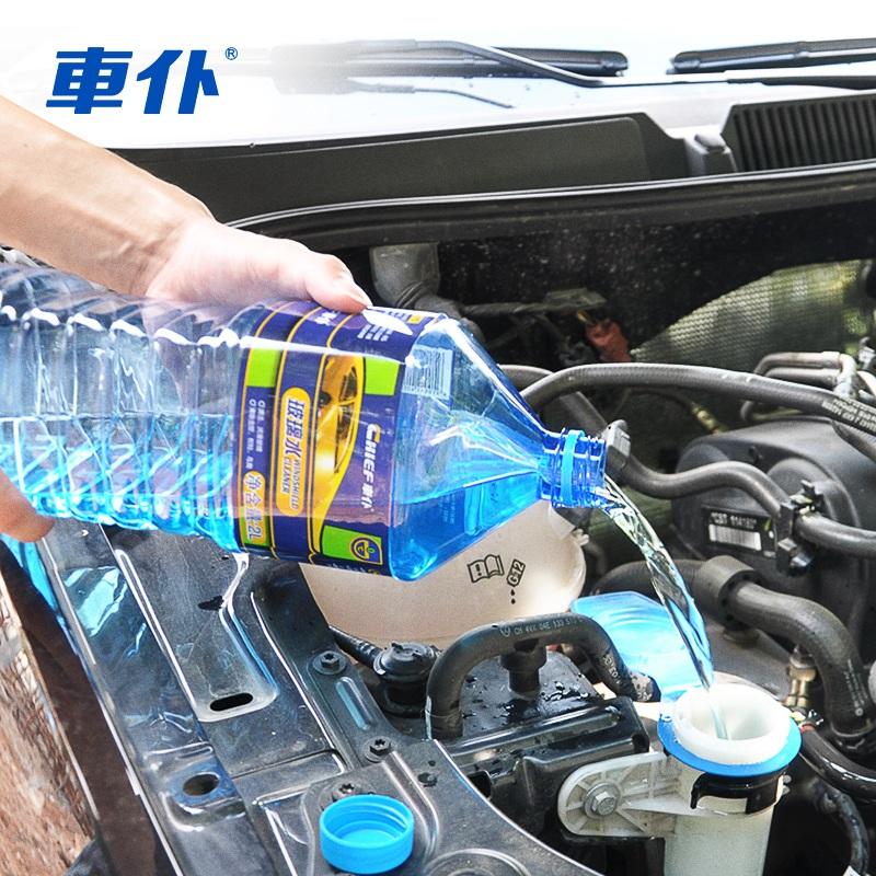 车仆防冻玻璃水-40-25℃汽车冬季防冻型车用雨刮水浓缩液四季通用
