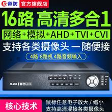 8路AHD模拟DVR 帝防硬盘录像机16路高清网络数字NVR家用监控主机4