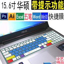 15.6-inch ASUS notebook computer Gushi 5th generation FL8000U flight fortress PS keyboard paste FX50