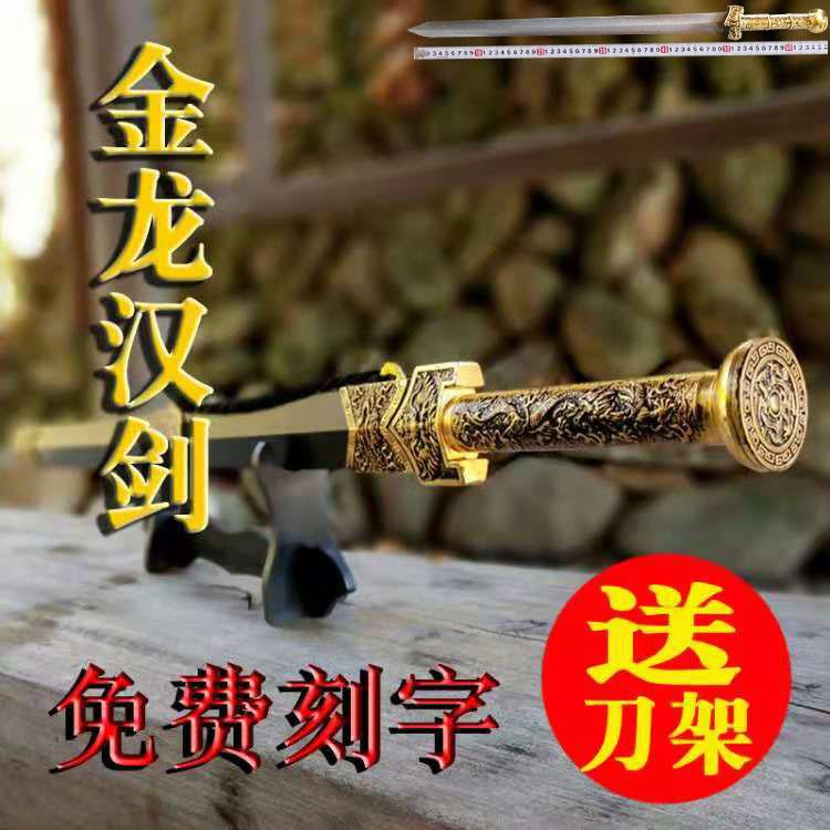 龙泉不锈钢刀剑镇宅装饰摆件影视道具 宝剑长款汉剑 工艺品未开刃