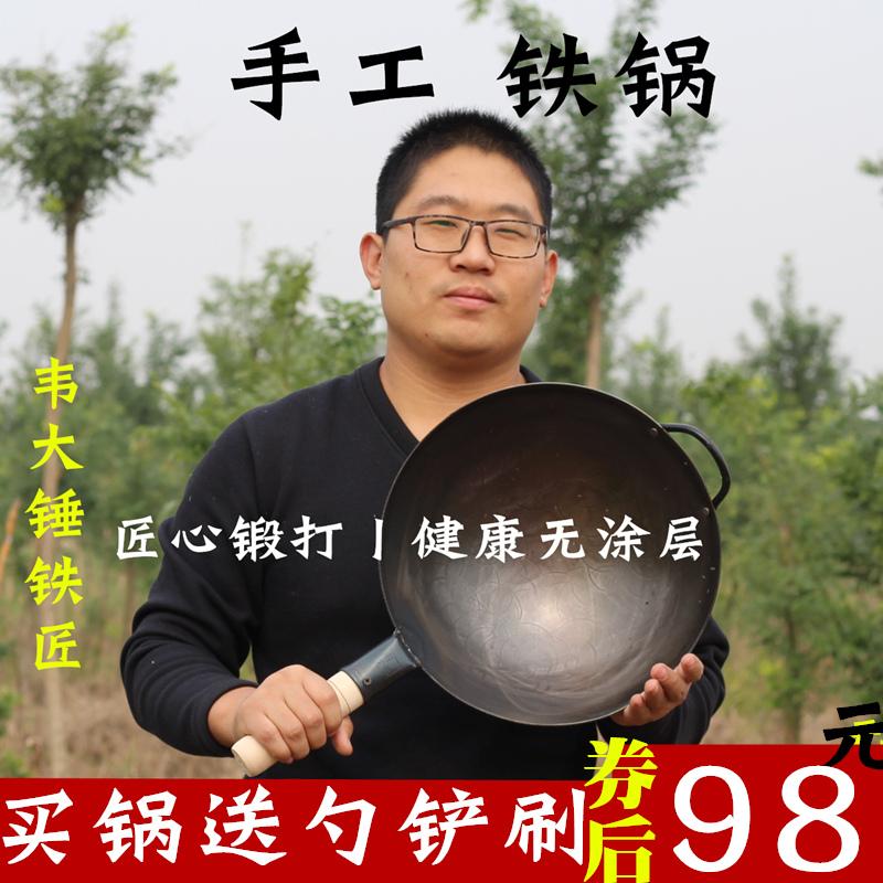 熟鐵鍋炒鍋