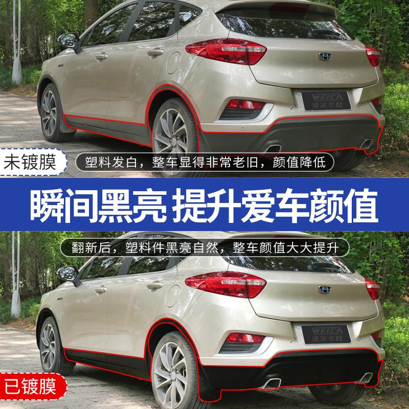 汽车塑料件翻新修复剂上光保养防晒发白黑色还原蜡纳米内饰镀膜剂