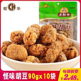 老程华怪味胡豆90g*10袋成都小吃怪味豆休闲零食小包装兰花豆批发