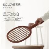 Solove Sule Electric Mosquito Swatter Charging Household Powerful Multifunctional Lithium Battery Electric Fly Swatter Trapping Mosquito Lamp