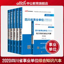中公2020四川省事业单位招聘考试6本综合教材历年全真考前1001题速记