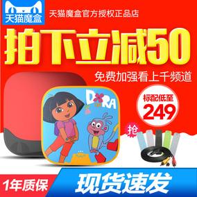 天猫魔盒 3S 网络高清家用四核无线2G机顶盒天猫盒子电视盒子M17S