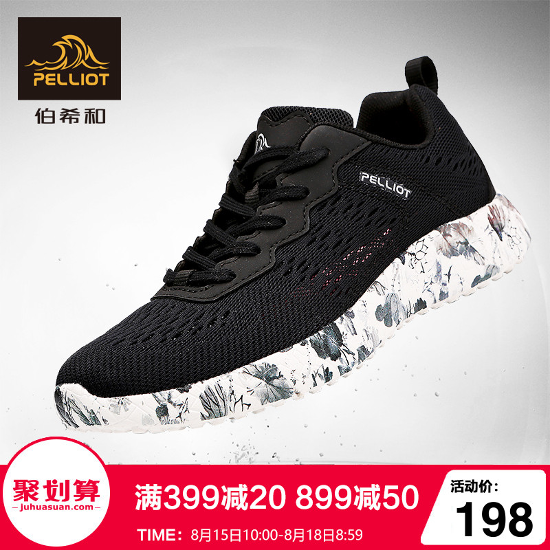 法国伯希和跑步鞋 男女轻便耐磨休闲鞋透气运动鞋防滑徒步鞋