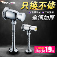 All copper urinal flush valve hand-operated urinal flush valve toilet urinal switch delay valve