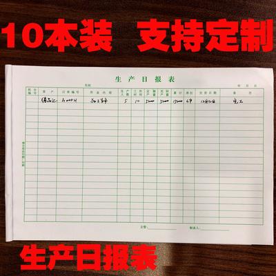 生产日报表车间统计销售订做月报表制作销货营业记录登记定制印刷