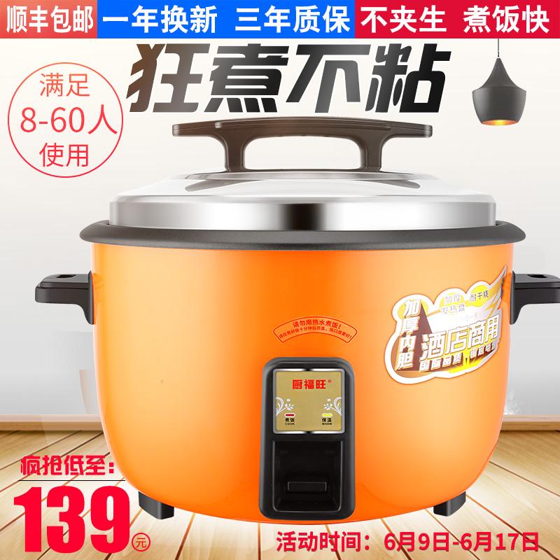 厨福旺老式大容量电饭锅 酒店10-60人商用食堂电饭煲 饭店8-45L
