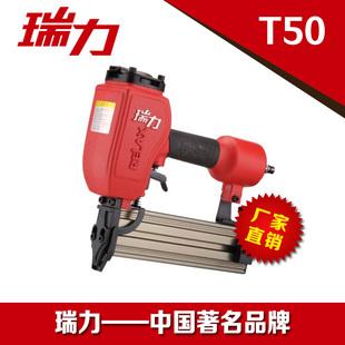 熱銷氣動瑞力T50氣動直釘槍/排釘槍/射釘槍/氣動工具家居木工