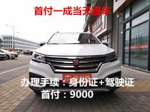荣威RX3新车订金一成首付爆款城市SUV热销不看征信黑户白户都能办