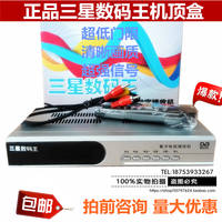 Authentic Samsung Digital King Set Top Box Digital TV Set Top Box Hotel General Engineering Machine Special Machine