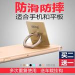 指环支架iring小米