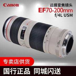 【领券送UV】Canon/佳能 EF 70-200mm f/4L USM 远摄变焦单反镜头