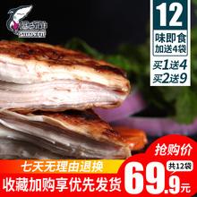 【共12袋】鸡胸肉 健身即食代餐低脂食品鲨鱼菲特速食鸡肉小包装