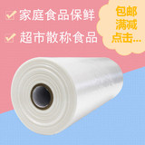 Fresh bag small plus thick supermarket shopping bags plastic bags hand tear bag sealeven even roll bag food bags