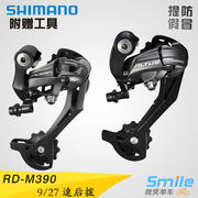 Genuine SHIMANO Shimano RD-M390/M370 rear dial 9/27 speed mountain bike rear derailleur