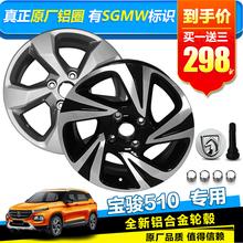 原装原厂宝骏510铝合金轮毂16寸铝轮毂铝圈宝骏510车轮汽车轮毂